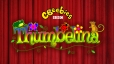 CBeebies Christmas Show- Thumbelina
